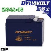【保固1年】MG4A-BS 藍騎士奈米膠體電池/機車電池/電瓶