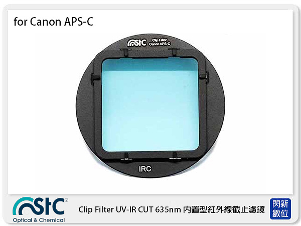 STC UV-IR CUT Clip Filter 635nm 內置型紅外線截止濾鏡 for CANON APS-C (公司貨)