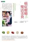 癌症療癒樂活美食【暢銷修訂版】【城邦讀書花園】