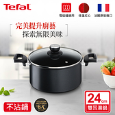 Tefal法國特福 極上御藏系列24CM不沾雙耳湯鍋-加蓋(電磁爐適用)