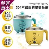 大家源 內膽304不鏽鋼雙層防燙美食鍋TCY-2727B【免運直出】