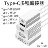 Type-C 轉接線 投影 傳輸 迷你 DP HDMI VGA DVI USB 螢幕連接線 高清 『無名』 Q04113