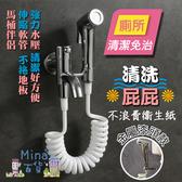 [7-11限今日299免運]金屬漆噴頭 馬桶噴槍軟管組 清洗潔身器 婦洗器 沖洗 增壓✿mina百貨✿【M008F】