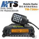 ◤全雙工 獨立頻道設置◢ MTS VHF...