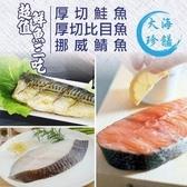 【南紡購物中心】《賣魚的家》鮭鱈鯖 超值鮮魚三吃 6片組