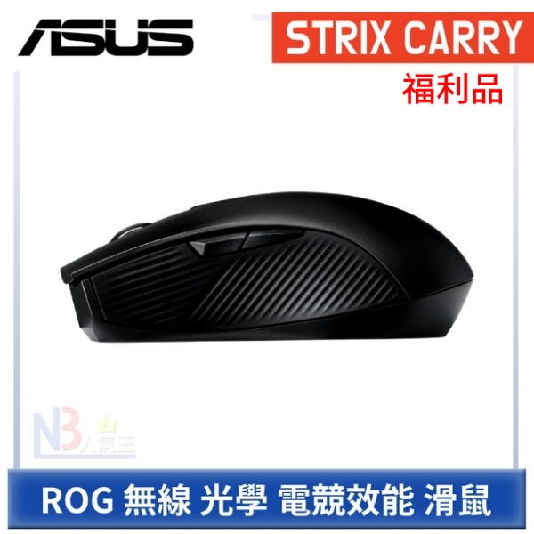 【福利品】 華碩 ROG STRIX CARRY 電競 滑鼠