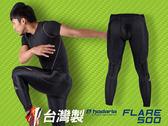 HODARLA HR01-FLARE-500台灣製造緊身長褲(慢跑 路跑 馬拉松