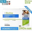 【海夫健康生活館】碧而優 240億 HOWARU Protect 保護力益生菌 (成人) (30包/盒)