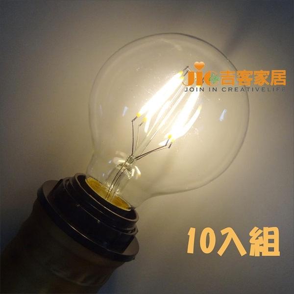 [吉客家居] 燈泡 -LED 仿鎢絲 GS-G80 龍珠燈泡 (10 顆裝) E27 4W 黃光 110v~220v全電壓