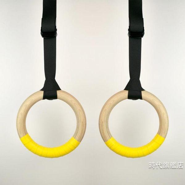 (交換禮物)成人體操訓練專業實木吊環  室內家用健身樺木櫸木高檔吊環