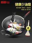 炒鍋不粘鍋無油煙麥飯石鐵鍋電磁爐燃氣灶適用家用平底炒菜鍋 享購