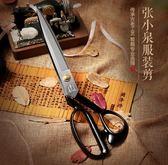 剪刀裁縫剪刀服裝剪裁縫剪刀鋒利裁剪8-12寸家用工業剪刀