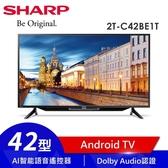 【SHARP 夏普】42型Android智慧連網液晶顯示器(2T-C42BE1T)不含基本安裝