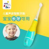 mdb兒童電動牙刷2-3-6歲聲波震動小孩嬰幼兒寶寶牙刷軟毛替換刷頭