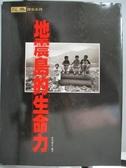 【書寶二手書T7/地理_QHA】地震島的生命力_經典雜誌編輯部