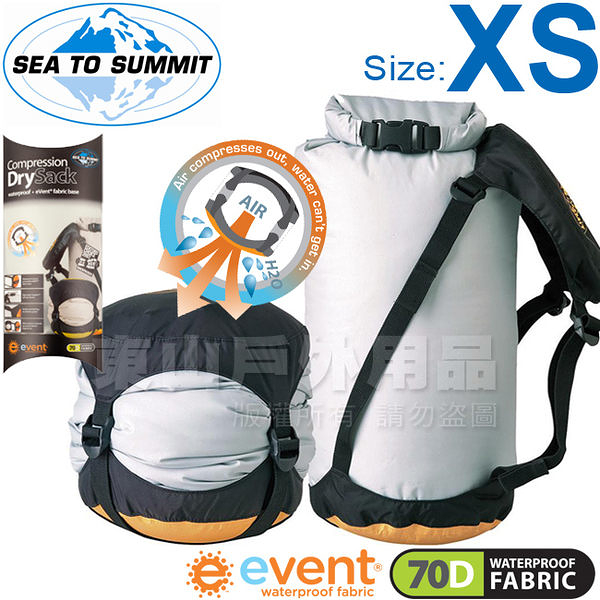 Sea to Summit ADCS_XS號 70D輕量可壓縮透氣收納袋 eVent布料/防潮防水袋/出國打理包 Dry Sacks