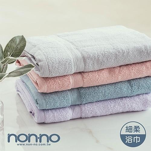 nonno 儂儂 飯店級細柔浴巾(70x140cm) 1入 粉/綠/灰/咖啡/藍/紫【BG Shop】多款可選