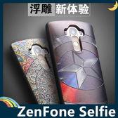 ASUS ZenFone Selfie 卡通浮雕保護套 軟殼 彩繪塗鴉 3D風景 立體超薄0.3mm 矽膠套 手機套 手機殼