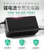 鋰電池電動車鋰電池充電器 24V36V48V60V72V10AH 42V2A 54.6V2A 夏季新品