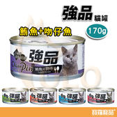 強品Chian Pin 貓罐-鮪魚+吻仔魚 170g【寶羅寵品】