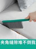 佳筒手掃床刷子家用掃刷床上的可愛軟毛刷子床上清潔掃床笤帚神器
