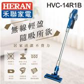 HERAN 禾聯 槍型無線手持吸塵器 HVC-14R1B