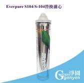 [淨園] Everpure  S104/S-104替換濾心/濾芯-美國原廠平行輸入(附贈濾心更換顯示器)