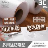 FaSoLa 增量版多功能EVA防油防潮墊 (60cm*300cm)  (無法超商取貨下單請選宅配)