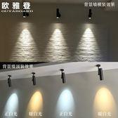 小軌道燈射燈led天花燈筒燈明裝吸頂服裝店聚光燈北歐電視背景墻  八折免運 最後一天