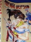 (二手書)聖痕武鬥傳1