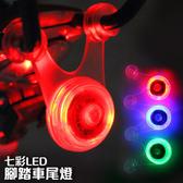 青蛙燈 營繩燈 七彩LED 營釘燈 露營燈 掛燈 勾燈 自行車燈 警示燈 尾燈(V50-1157)