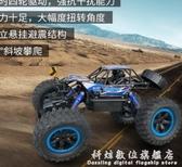 超大rc遙控車越野車四驅高速攀爬賽車男孩子充電兒童玩具汽車無線 科炫數位