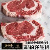 每包436元起【海肉管家-全省免運】美國極黑和牛SRF_金牌和牛紐約克牛排X1包(150g±10%/包)