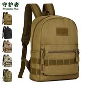 守護者 男女12L超小雙肩包戶外迷你背包學生A4書包旅行背包登山包