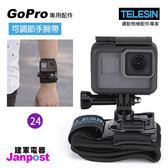 TELESIN 可調式 手腕帶 360度旋轉 GoPro 適用 HERO7 6 5 全系列/建軍電器