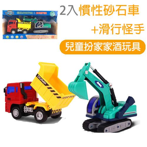 慣性砂石車+滑行怪手 2入組 兒童玩具 工程車 仿真 模型玩具