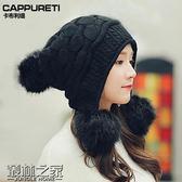 帽子女冬季休閒百搭韓版針織帽保暖毛線帽兔毛球球護耳帽