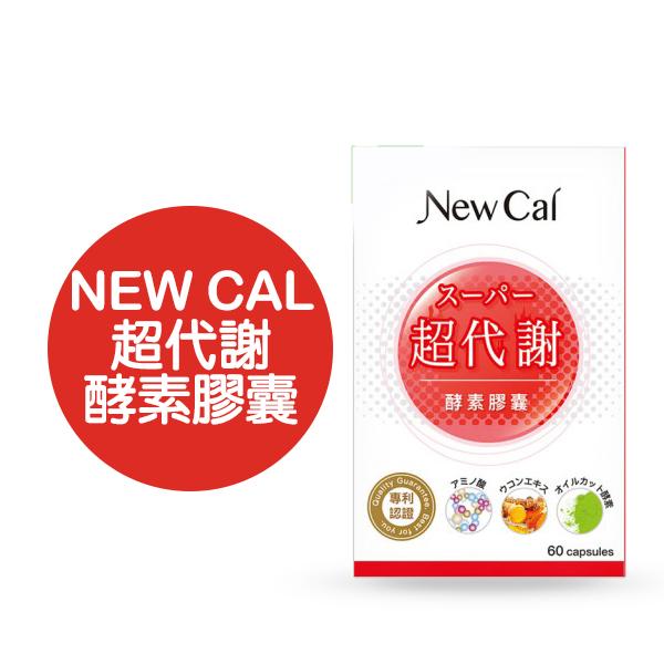 NEW CAL 超代謝酵素膠囊 60粒/盒【小紅帽美妝】NPRO