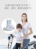 電動摩托車透氣兒童安全帶騎坐電瓶車寶寶綁帶小孩背帶防摔保護帶