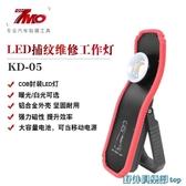 維修燈 汽車維修工作燈汽修led維修燈美容捕紋照明工作燈磁鐵充電式超亮 快速出貨