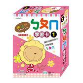 奶油獅ㄅㄆㄇ學習卡 C605201-1 世一 (購潮8)