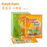 Kunyit Asam 黃薑茶+蜂蜜 25g*5包入 印尼原裝進口【YES 美妝】