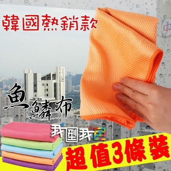 韓國熱銷魚鱗布 3入組超細纖維不掉毛 擦玻璃專用布流水痕清潔超EASY輕鬆 菱格抹布