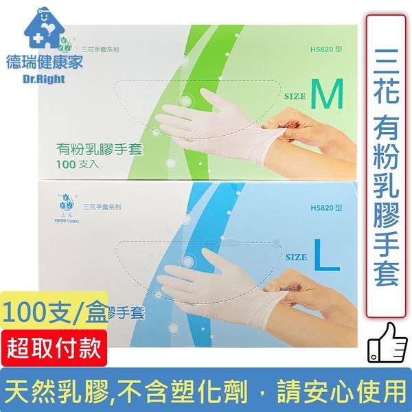 三花 有粉乳膠手套 100支/盒◆德瑞健康家◆