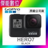 GoPro HERO7 BLACK【贈原廠雙電池座充+防水後背包+64G】 全方位攝影機 運動攝影機 支援fb直播 4k