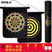 飛鏢盤套裝 博卡家用兒童磁性大號兩面飛鏢靶安全磁鐵吸鐵石飛標·享家生活館