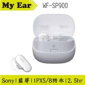 SONY 索尼 WF-SP900 白色 真無線藍芽 運動款 可游泳 可下水 內建4GB | My Ear 耳機專門店