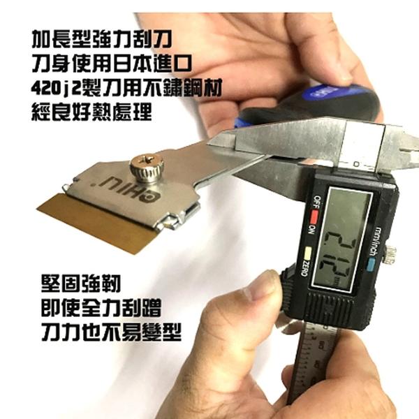 台灣製 CHILI ABG11A 加長 強力型 多功能 刮刀 玻璃刮刀 矽利康刮刀 塑膠刮刀 金屬刮刀 汽車美容刮刀