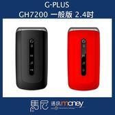 (簡配)一般版 G-PLUS/GPlus GH7200 老人機/摺疊機/有收音機/有相機/支援記憶卡【馬尼通訊】