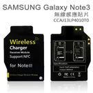 ●無線接收片 Note3 N9000 感應接收貼片 通過NCC認證